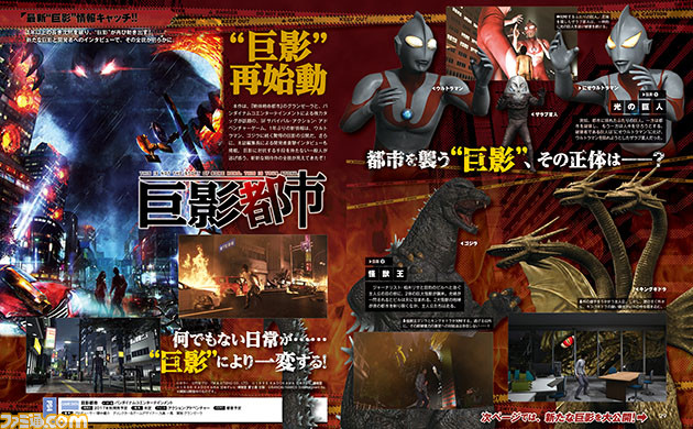 Gamera, Legion, King Ghidorah, and more confirmed for City Shrouded in Shadow