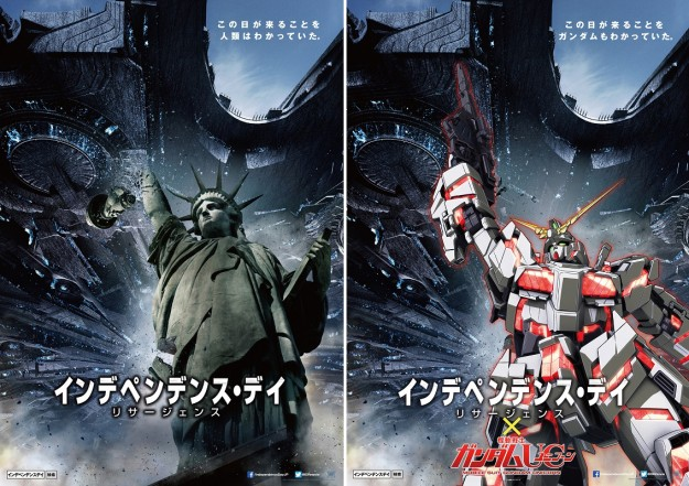 Gundam Unicorn appears on Independence Day: Resurgence's Japanese poster