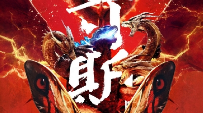 Epic Godzilla: King of the Monsters (2019) Chinese Poster!