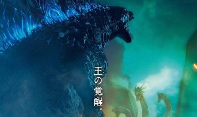 Godzilla sizes up Ghidorah in new Japanese King of the Monsters movie poster!