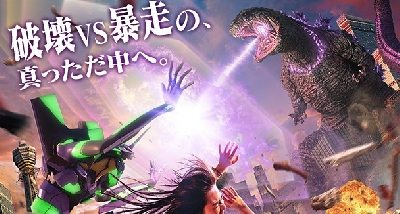 NEW GODZILLA VS. EVANGELION IMAGES AND MERCHANDISE!