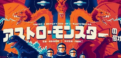 Outstanding New Godzilla Poster Artworks