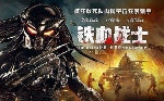 China uses deleted scene footage to market The Predator!