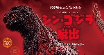 Godzilla Escape Room Game Coming to Tokyo