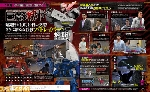 New City Shrouded in Shadow Famitsu scan teases Mothra!