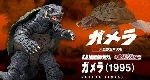 New S.H.MonsterArts Gamera (1995) Figure Revealed!