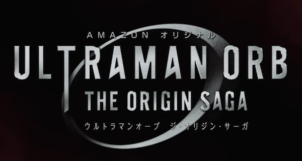 Ultraman Orb: The Origin Saga Teaser Released