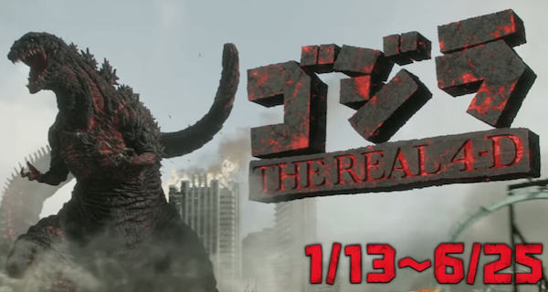 Watch a Trailer for Universal Japan's 4D Godzilla Attraction