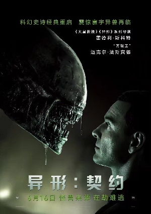 Alien: Covenant International Poster