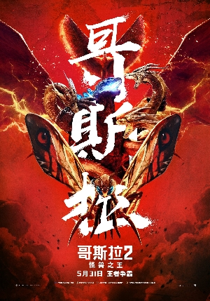 Godzilla 2: King of the Monsters Chinese Poster