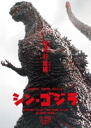 Godzilla Resurgence movie poster