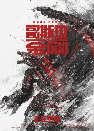 Godzilla vs. Kong Mechagodzilla International Poster