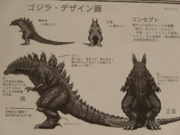 Suit Design Concepts for Godzilla