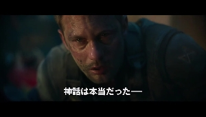 GvK Japanese Trailer New Footage