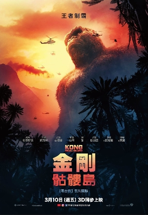 Kong: Skull Island International poster