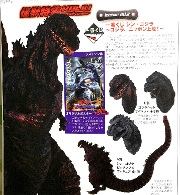 Shin Godzilla. Is he really regenerating?