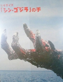 Shin-Gojira Hand Marketing Poster