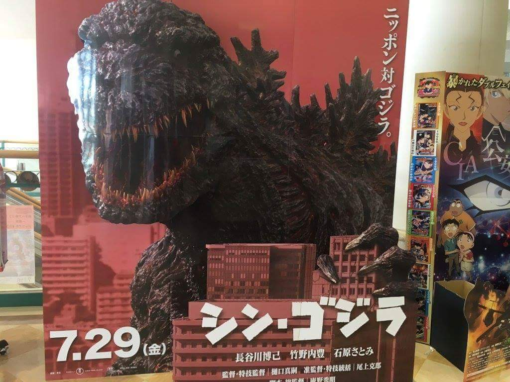 Godzilla Resurgence theater display sign