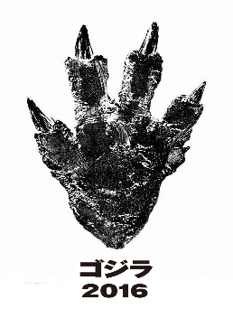 Godzilla (2016) movie news, trailers and cast
