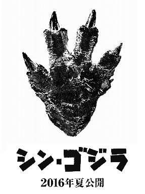 Shin-Godzilla movie news, trailers and cast