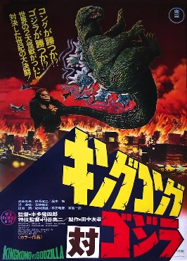 Rhobzilla reviewed King Kong vs. Godzilla