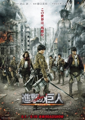 Attack on Titan (Part I) movie