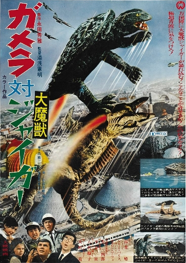 Gamera vs. Jiger Movie