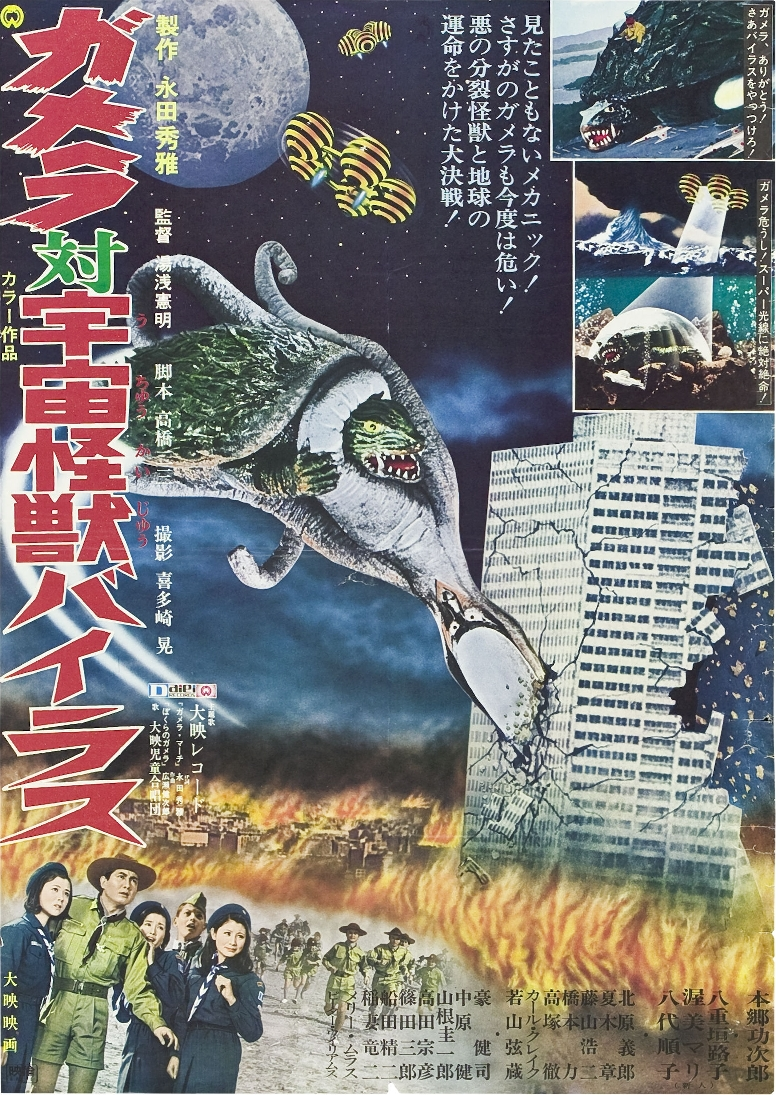 Gamera vs. Viras movie