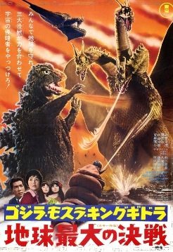 EmptyH reviewed Ghidorah: The Three Headed Monster