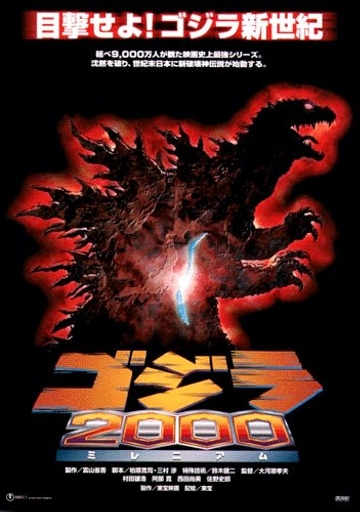 Louis T reviewed Godzilla 2000