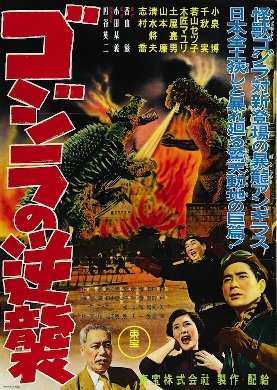 Godzilla Raids Again Movie