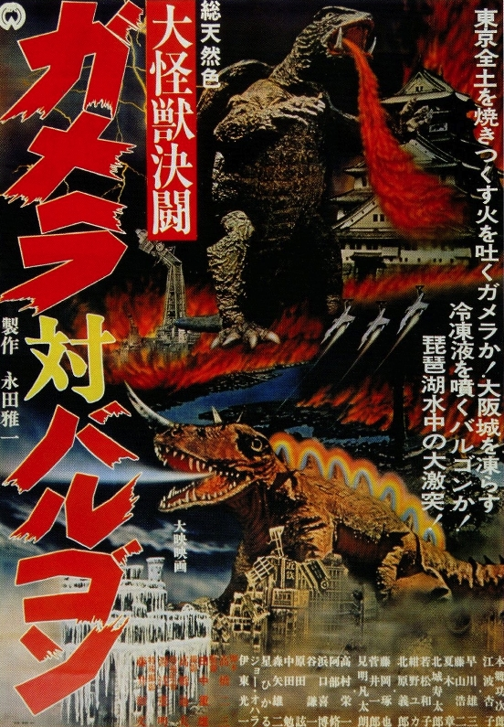 Gamera vs. Barugon movie