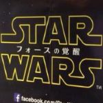 First Star Wars The Force Awakens Banner Spotted in Japan?