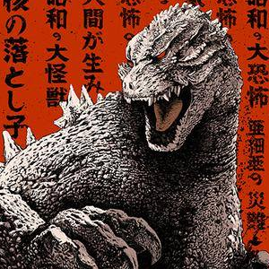 Legendary's Godzilla Gets a Toho Inspired Redesign for New Mondo SDCC Exclusive Poster!