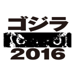 Toho release first teaser banner for Godzilla 2016!