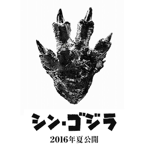 Official Website for Shin-Godzilla Goes Online