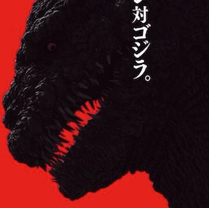 """Shin-Gojira"" & Release Date Revealed for Godzilla: Resurgence!"