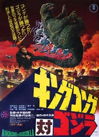 THIS MONTH IN GODZILLA HISTORY (AUGUST)