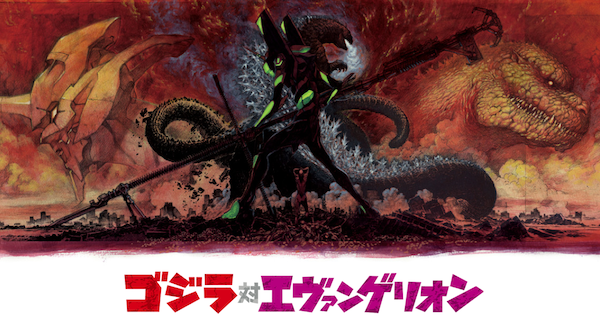 Could Shin Gojira have an exclusive trailer for the next Evangelion film?