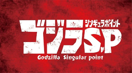 Godzilla Singular Point Rebrands Classic Monsters!