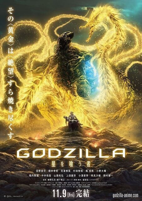 First Poster for [Godzilla: The Planet Eater]