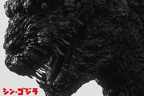 Shin Godzilla soundtrack list revealed